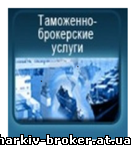 kharkiv-broker.at.ua - Таможенный брокер